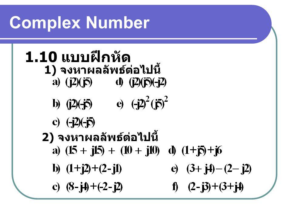 Complex Number 1.10 แบบฝึกหัด 1) จงหาผลลัพธ์ต่อไปนี้