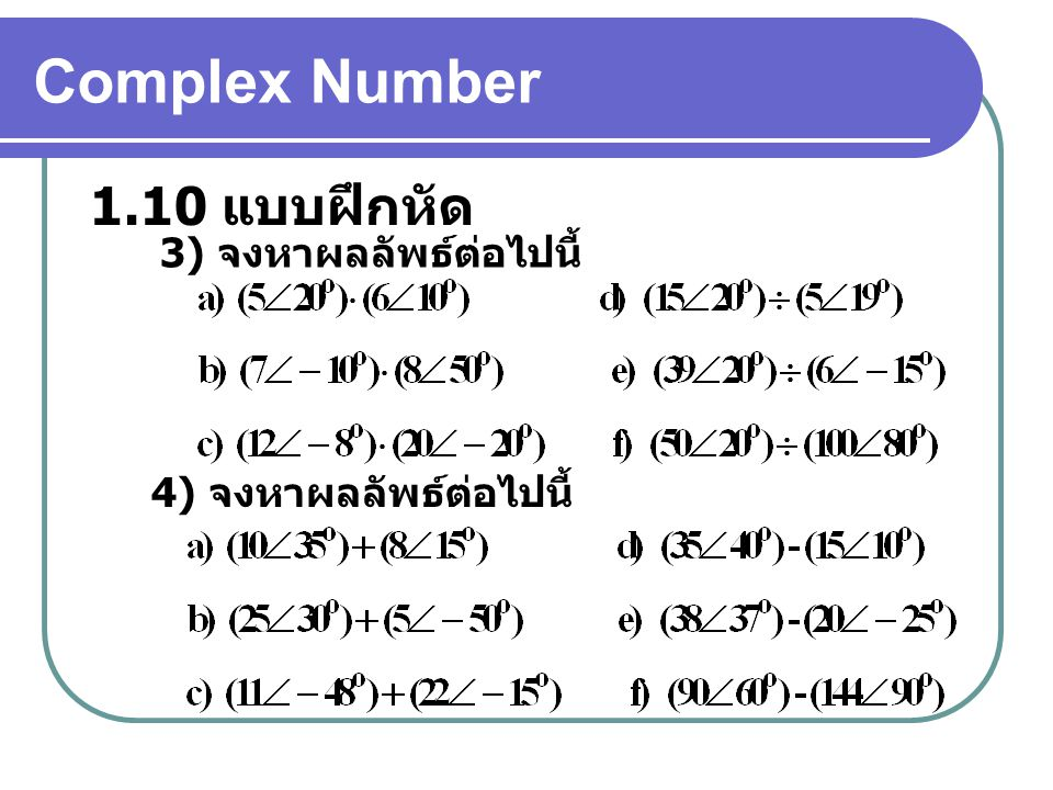 Complex Number 1.10 แบบฝึกหัด 3) จงหาผลลัพธ์ต่อไปนี้