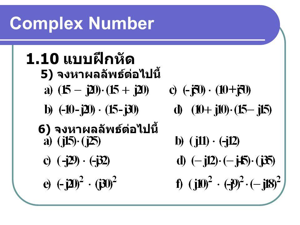 Complex Number 1.10 แบบฝึกหัด 5) จงหาผลลัพธ์ต่อไปนี้