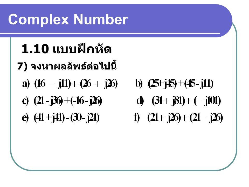Complex Number 1.10 แบบฝึกหัด 7) จงหาผลลัพธ์ต่อไปนี้
