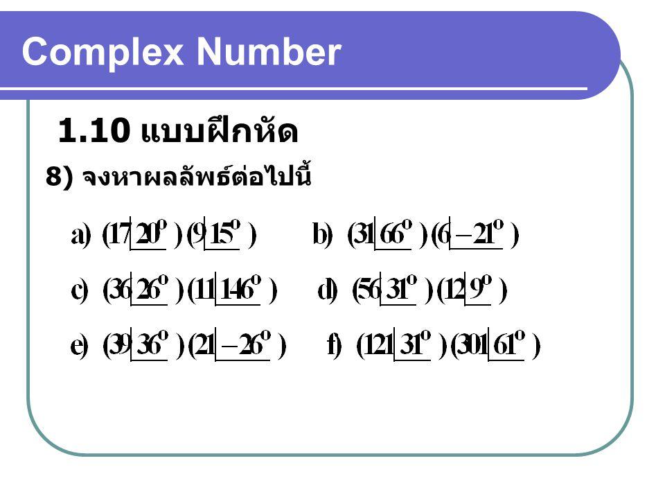 Complex Number 1.10 แบบฝึกหัด 8) จงหาผลลัพธ์ต่อไปนี้