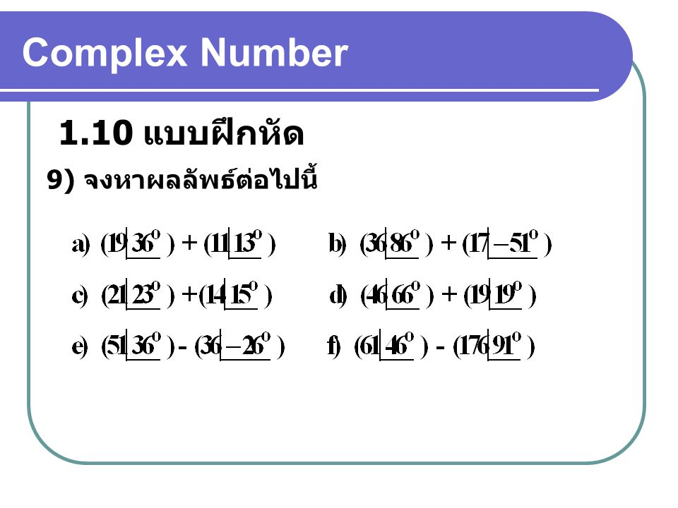 Complex Number 1.10 แบบฝึกหัด 9) จงหาผลลัพธ์ต่อไปนี้