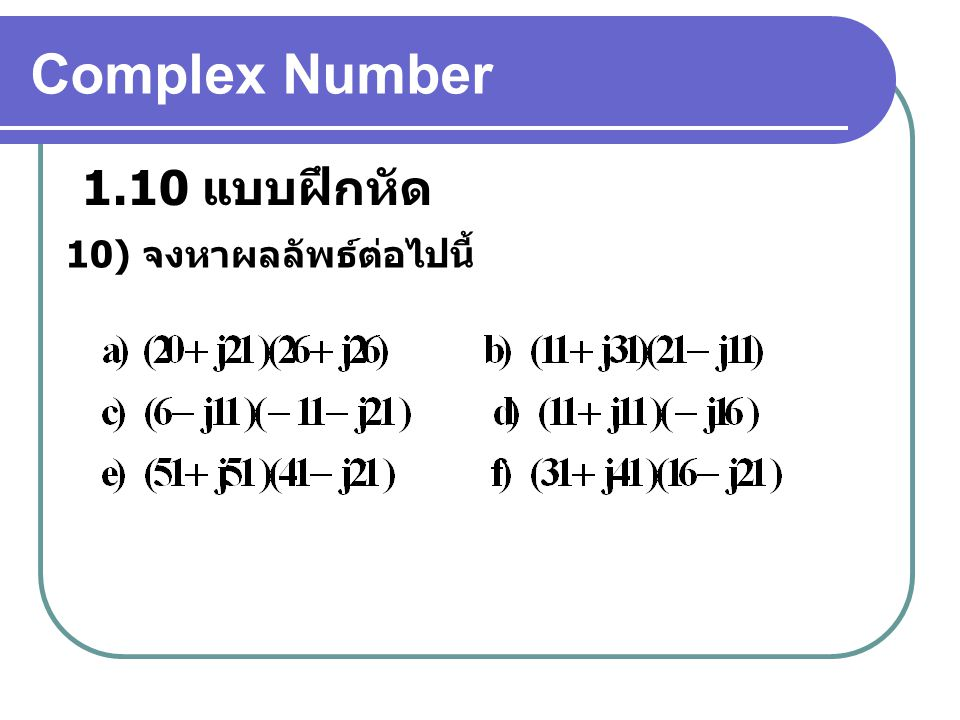 Complex Number 1.10 แบบฝึกหัด 10) จงหาผลลัพธ์ต่อไปนี้
