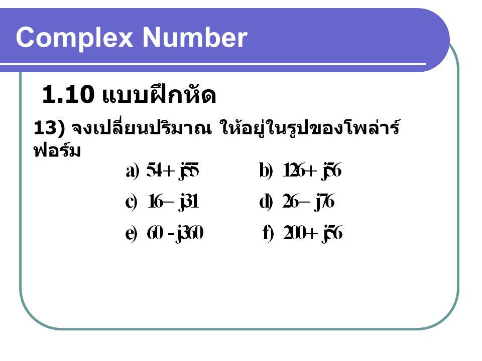 Complex Number 1.10 แบบฝึกหัด