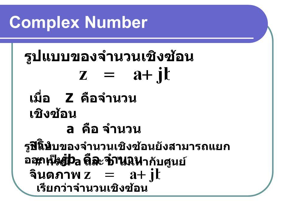 Complex Number รูปแบบของจำนวนเชิงซ้อน