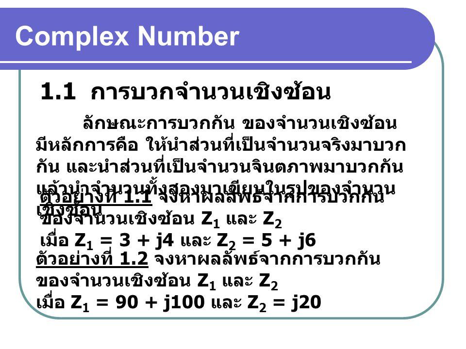 Complex Number 1.1 การบวกจำนวนเชิงซ้อน