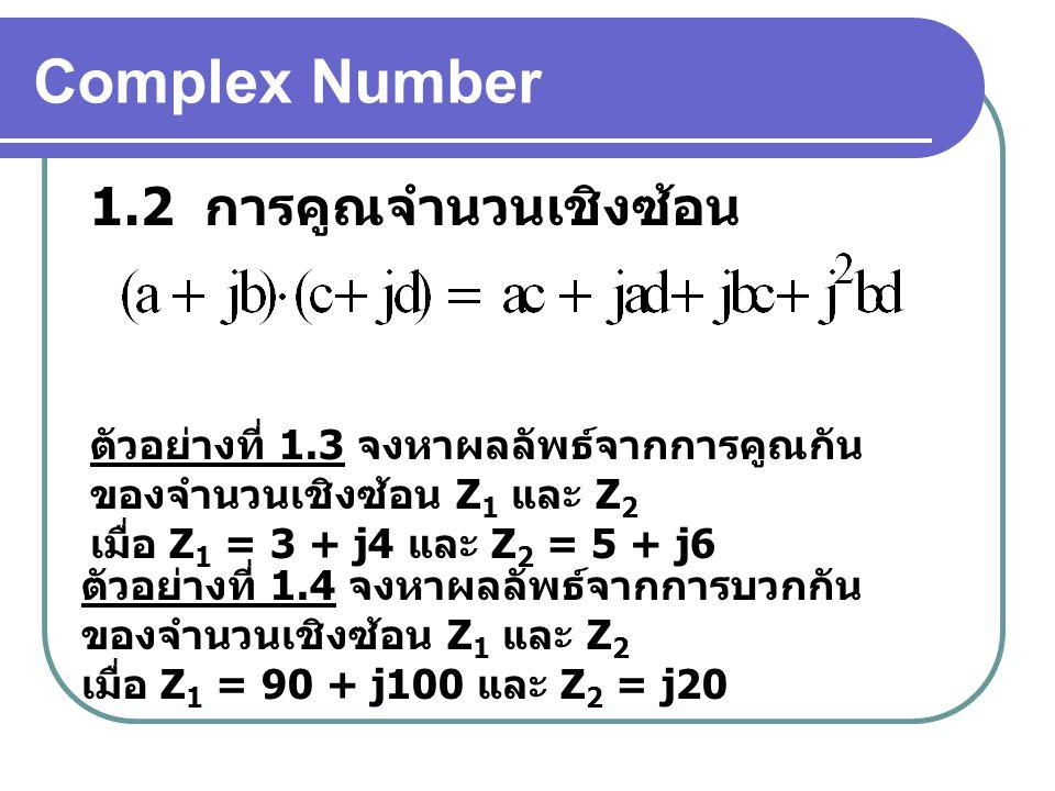 Complex Number 1.2 การคูณจำนวนเชิงซ้อน