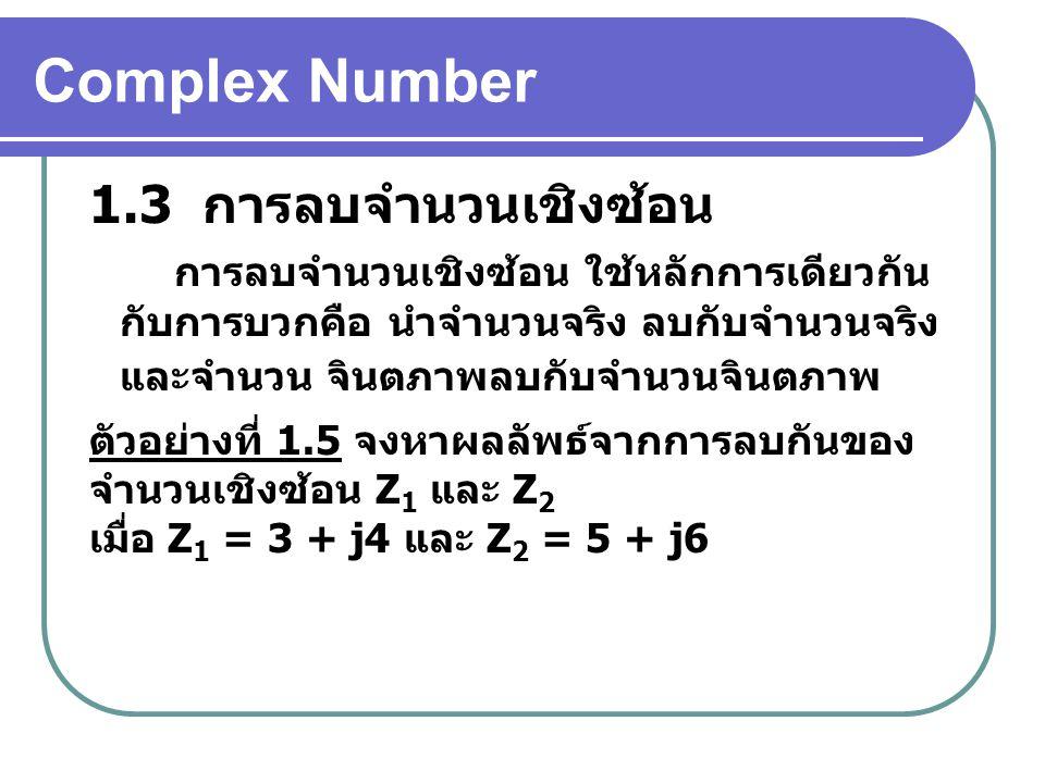 Complex Number 1.3 การลบจำนวนเชิงซ้อน