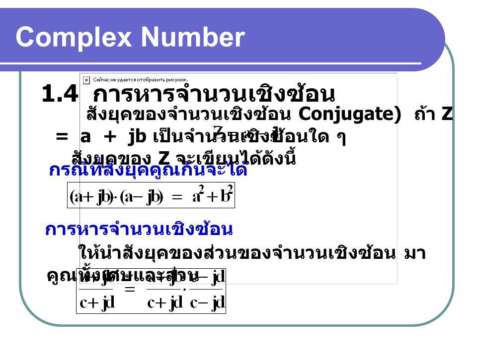 Complex Number 1.4 การหารจำนวนเชิงซ้อน
