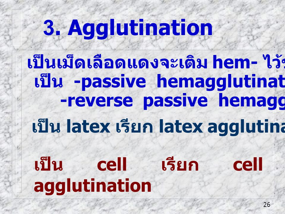 3. Agglutination เป็นเม็ดเลือดแดงจะเติม hem- ไว้ข้างหน้า