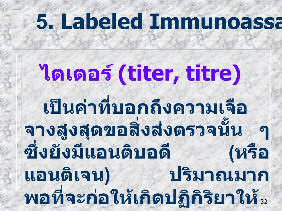 5. Labeled Immunoassay ไตเตอร์ (titer, titre)