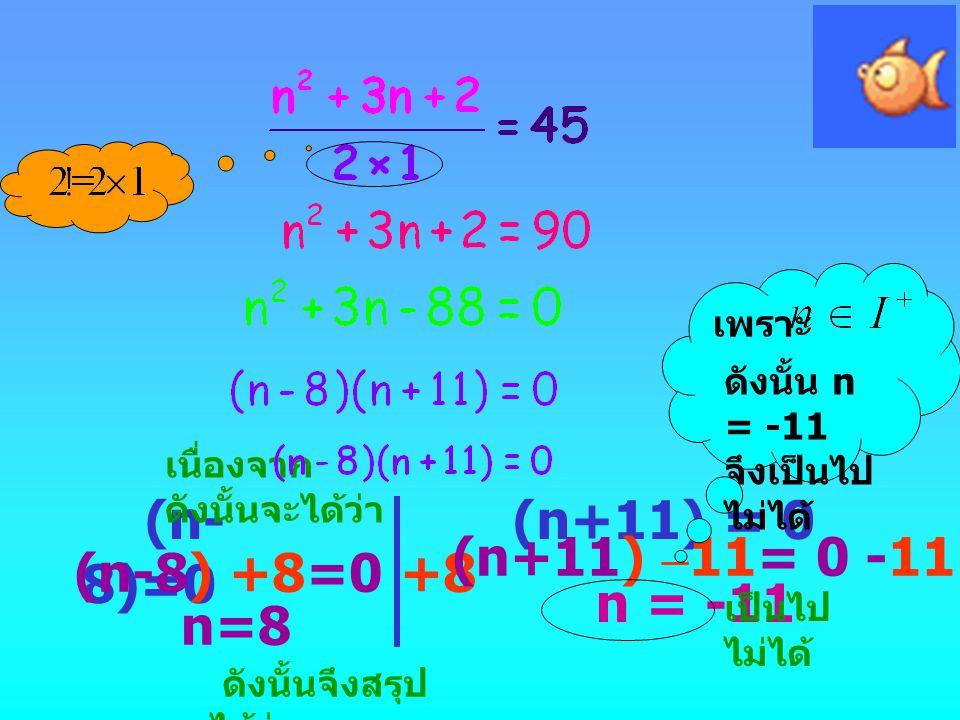 (n-8)=0 (n+11) = 0 (n+11) –11= 0 -11 (n-8) +8=0 +8 n = -11 n=8 n=8