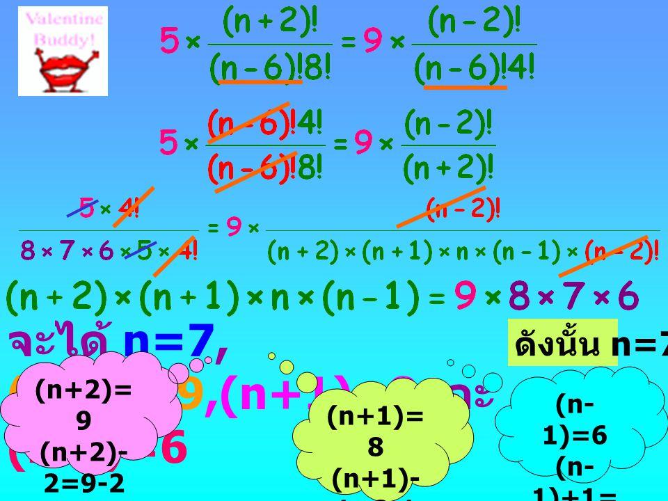 จะได้ n=7, (n+2)=9,(n+1)=8และ(n-1)=6