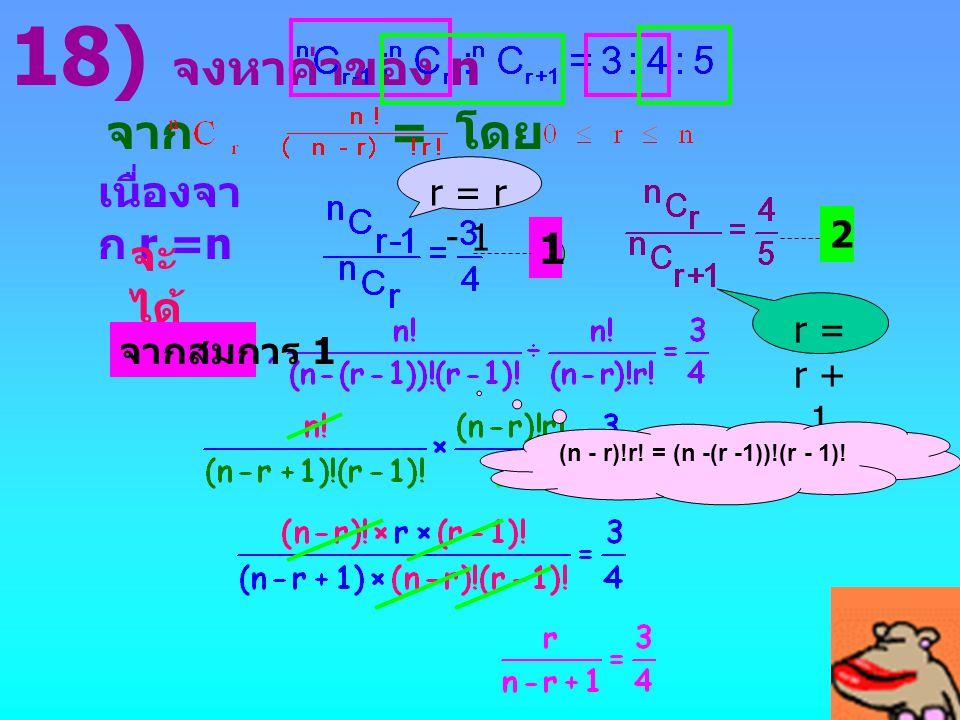 18) จงหาค่าของ n จาก = โดยที่ เนื่องจาก r =n 1 จะได้ r = r - 1 2