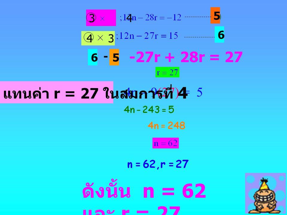ดังนั้น n = 62 และ r = 27 -27r + 28r = 27 แทนค่า r = 27 ในสมการที่ 4