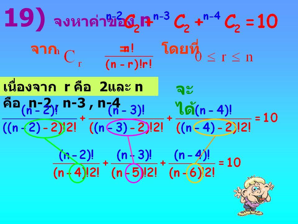 19) จงหาค่าของ n จะได้ จาก = โดยที่