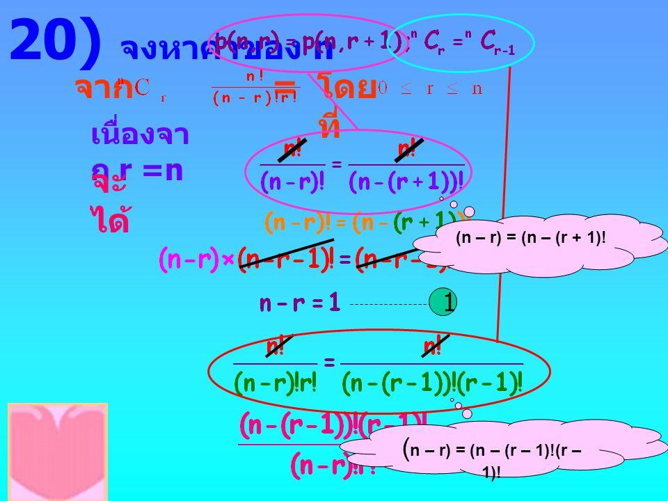 20) จงหาค่าของ n จาก = โดยที่ จะได้ เนื่องจาก r =n 1