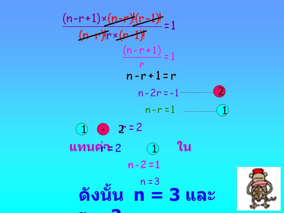 2 1 1 - 2 แทนค่า ใน 1 ดังนั้น n = 3 และ r = 2