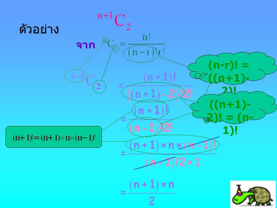 ตัวอย่าง จาก (n-r)! = ((n+1)-2)! ((n+1)-2)! = (n-1)!