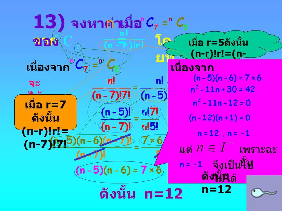 เมื่อ r=5ดังนั้น(n-r)!r!=(n-5)!5!