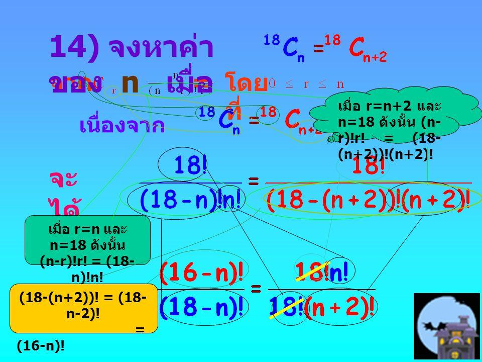 เมื่อ r=n และn=18 ดังนั้น