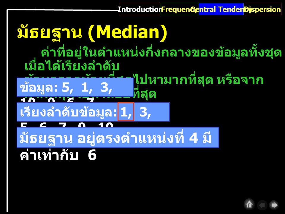 มัธยฐาน (Median) มัธยฐาน อยู่ตรงตำแหน่งที่ 4 มีค่าเท่ากับ 6