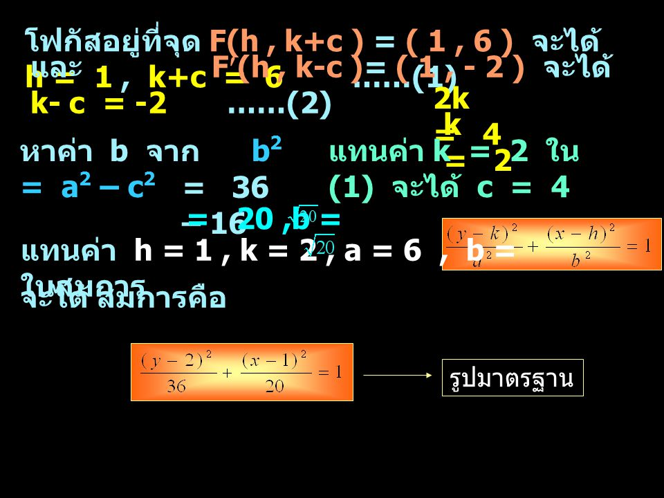 โฟกัสอยู่ที่จุด F(h , k+c ) = ( 1 , 6 ) จะได้ h = 1 , k+c = 6 ……(1)