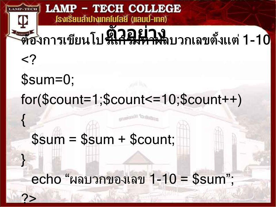 ตัวอย่าง ต้องการเขียนโปรแกรมหาผลบวกเลขตั้งแต่ 1-10 < $sum=0;