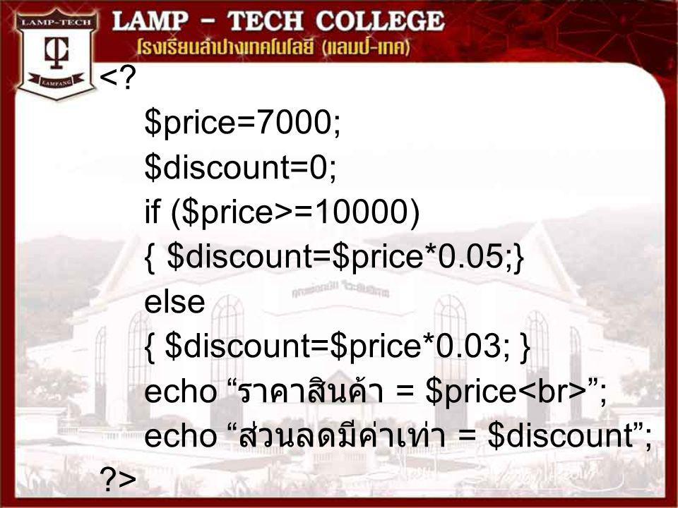 < $price=7000; $discount=0; if ($price>=10000) { $discount=$price*0.05;} else. { $discount=$price*0.03; }