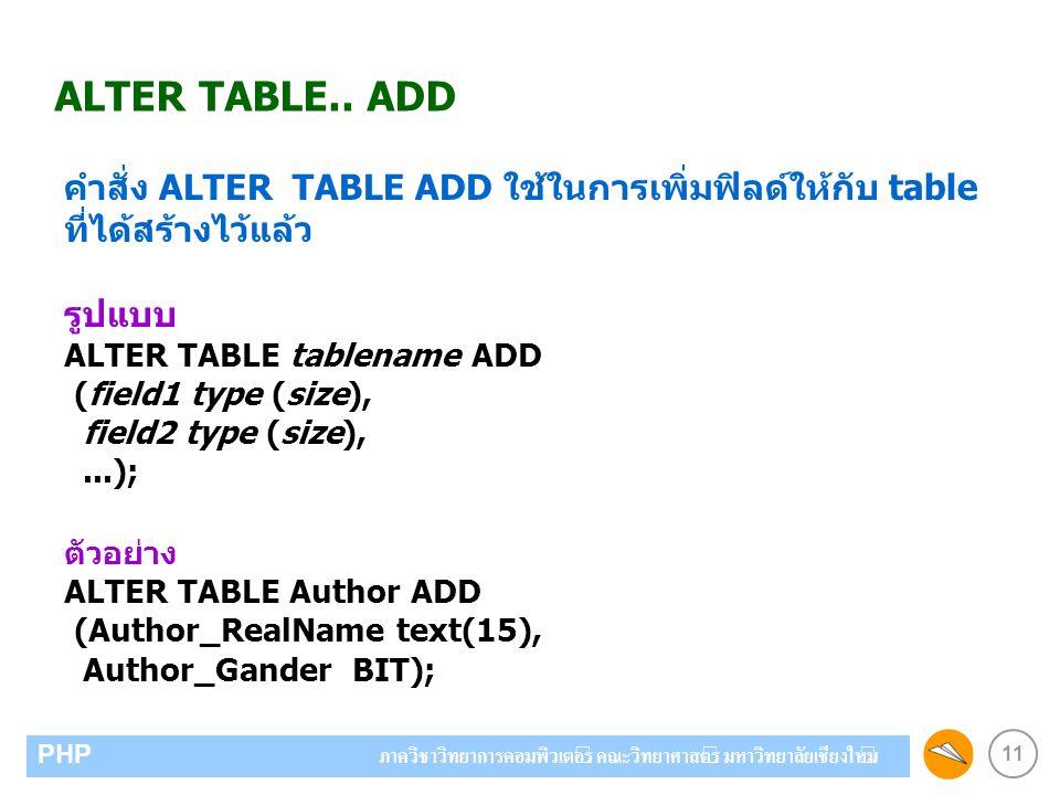 ALTER TABLE.. ADD คำสั่ง ALTER TABLE ADD ใช้ในการเพิ่มฟิลด์ให้กับ table. ที่ได้สร้างไว้แล้ว. รูปแบบ.