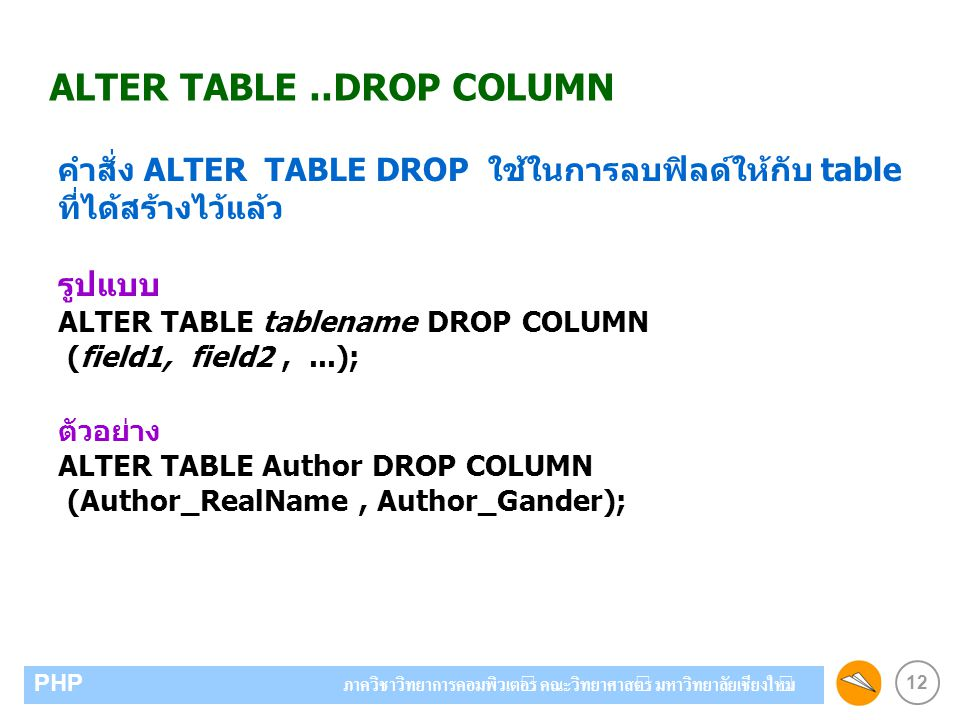 ALTER TABLE ..DROP COLUMN