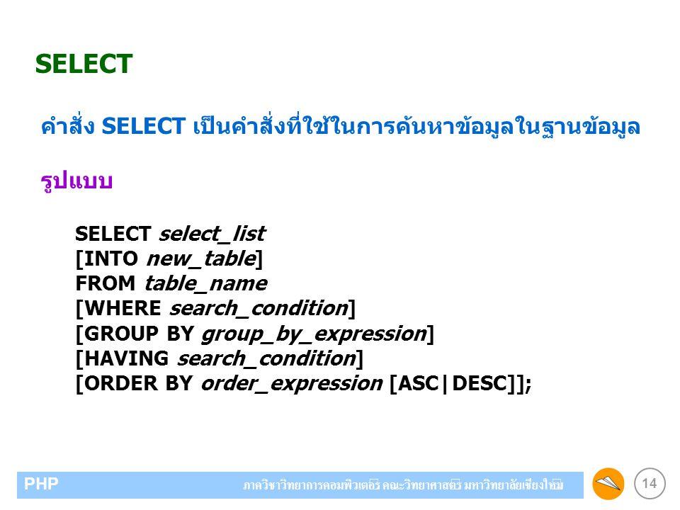 SELECT คำสั่ง SELECT เป็นคำสั่งที่ใช้ในการค้นหาข้อมูลในฐานข้อมูล