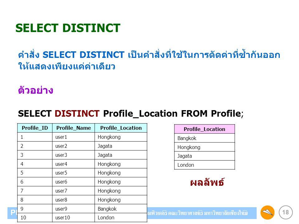 SELECT DISTINCT ตัวอย่าง ผลลัพธ์