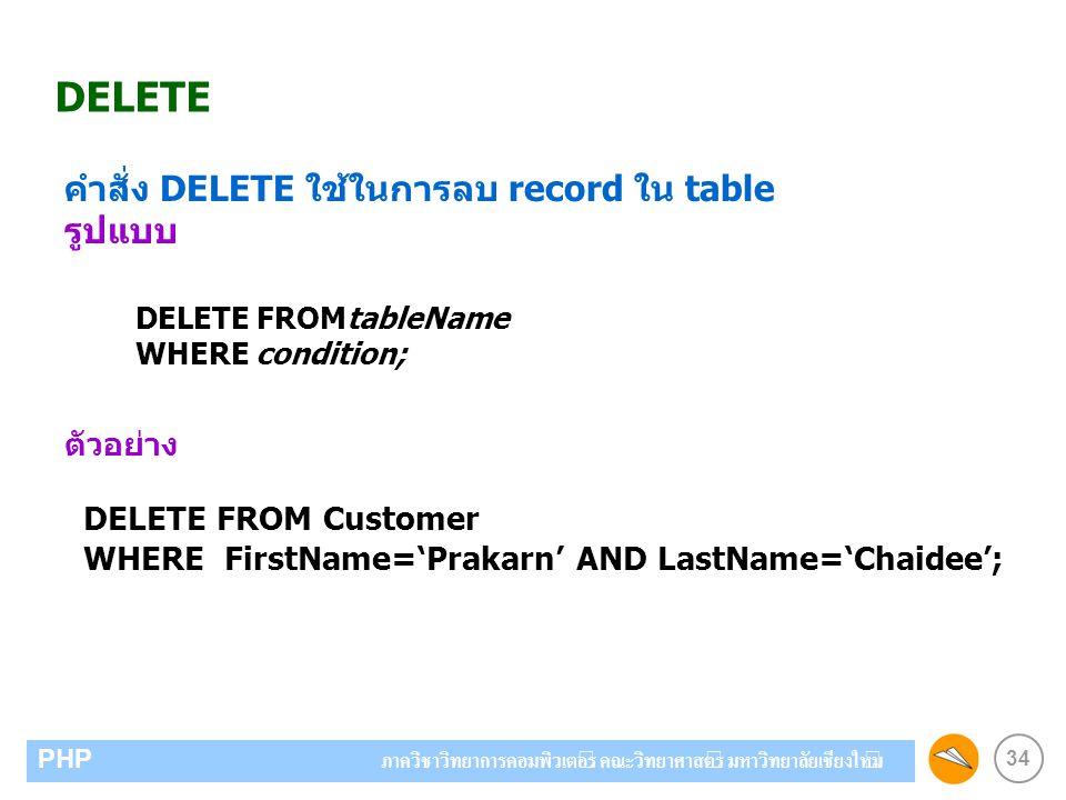 DELETE คำสั่ง DELETE ใช้ในการลบ record ใน table รูปแบบ ตัวอย่าง