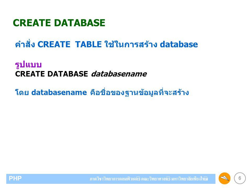 CREATE DATABASE คำสั่ง CREATE TABLE ใช้ในการสร้าง database รูปแบบ