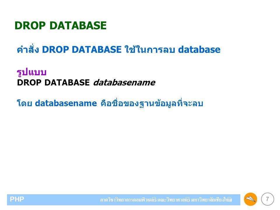 DROP DATABASE คำสั่ง DROP DATABASE ใช้ในการลบ database รูปแบบ