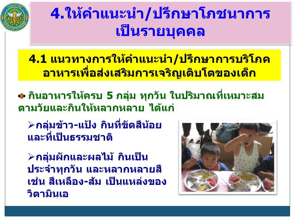 4.ให้คำแนะนำ/ปรึกษาโภชนาการ
