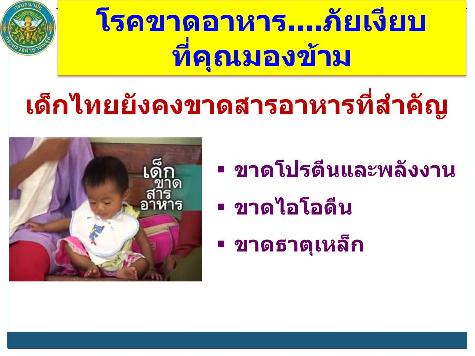 เด็กไทยยังคงขาดสารอาหารที่สำคัญ