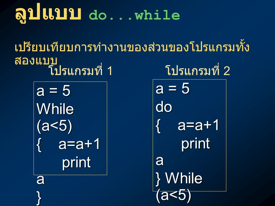 ลูปแบบ do...while เปรียบเทียบการทำงานของส่วนของโปรแกรมทั้งสองแบบ