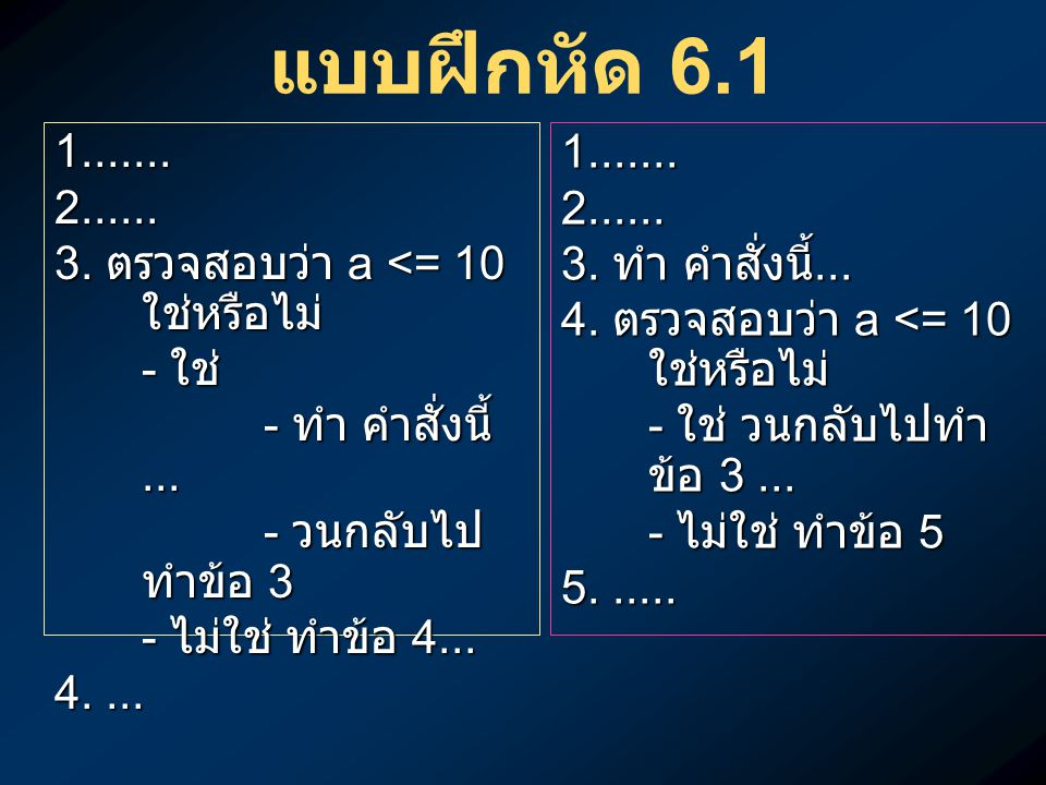 แบบฝึกหัด 6.1 1....... 2...... 3. ตรวจสอบว่า a <= 10 ใช่หรือไม่
