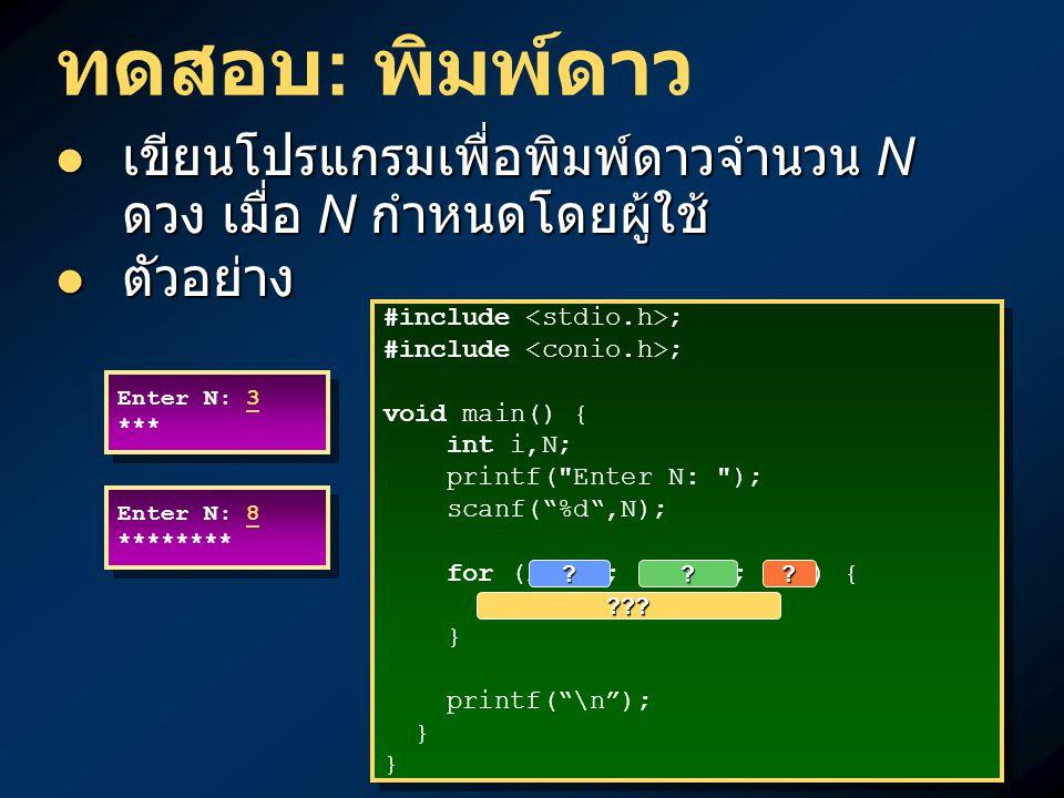 ทดสอบ: พิมพ์ดาว เขียนโปรแกรมเพื่อพิมพ์ดาวจำนวน N ดวง เมื่อ N กำหนดโดยผู้ใช้ ตัวอย่าง. #include <stdio.h>;
