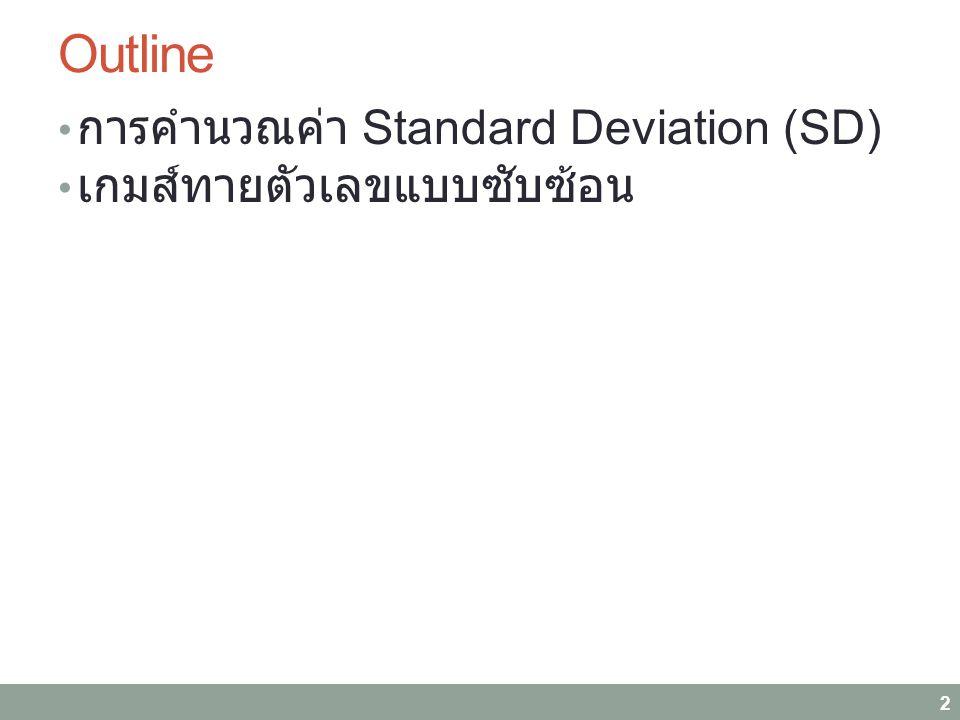 Outline การคำนวณค่า Standard Deviation (SD) เกมส์ทายตัวเลขแบบซับซ้อน
