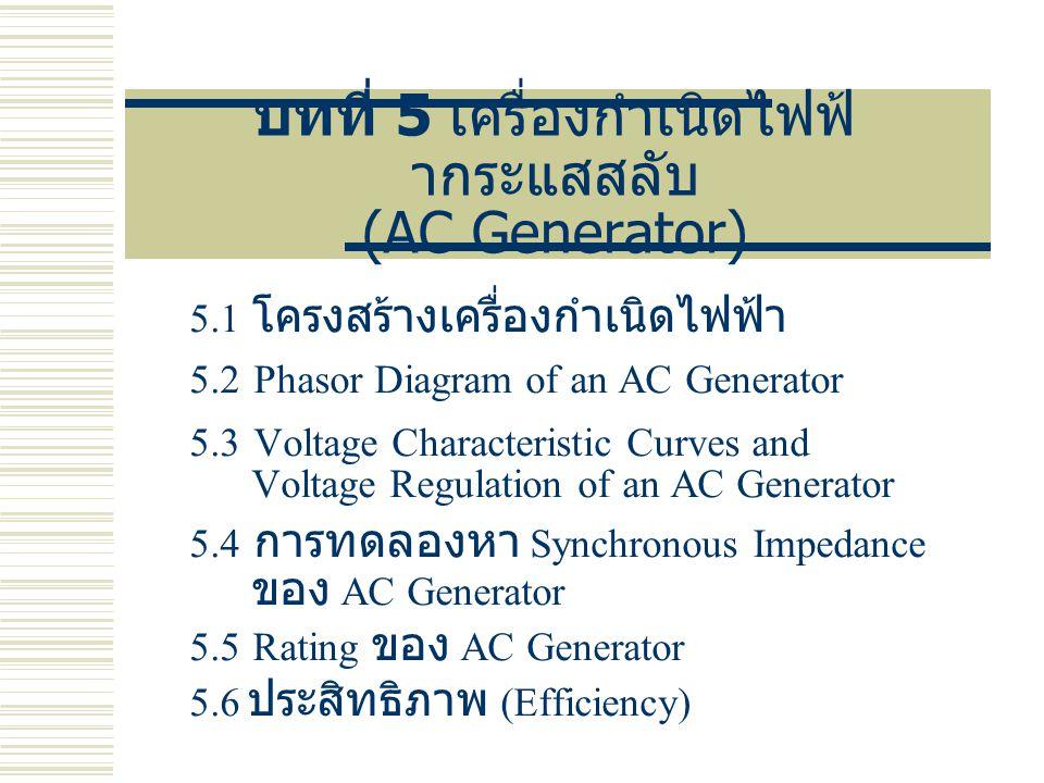 บทที่ 5 เครื่องกําเนิดไฟฟากระแสสลับ (AC Generator)