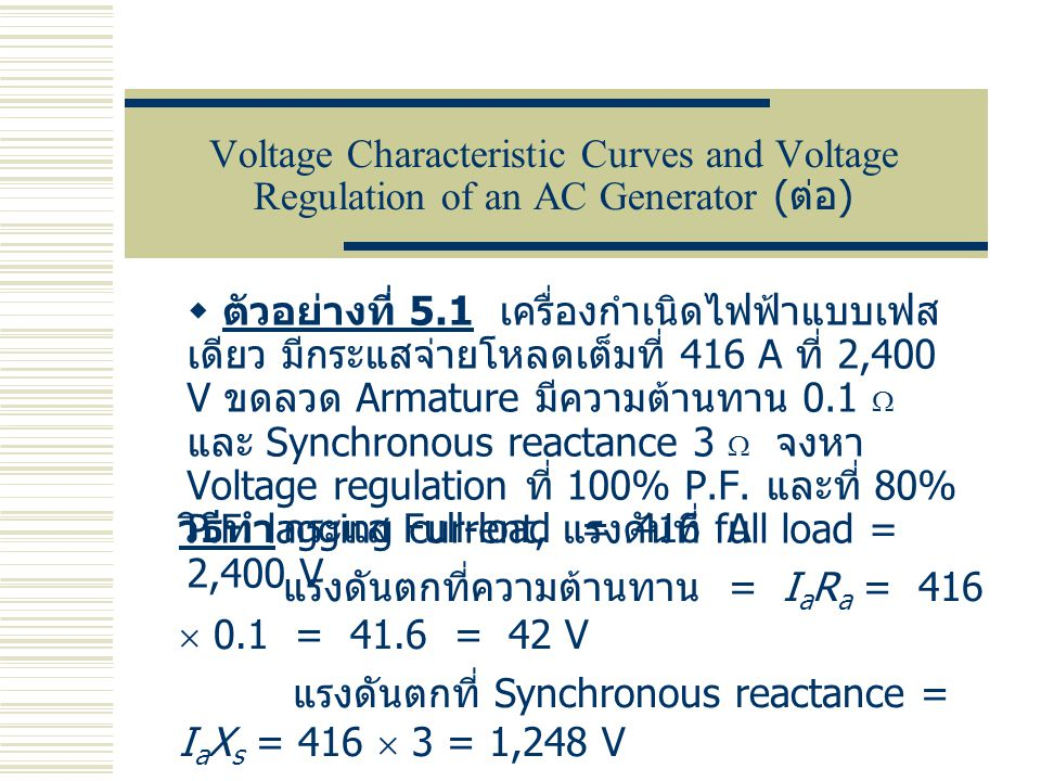 Voltage Characteristic Curves and Voltage Regulation of an AC Generator (ต่อ)