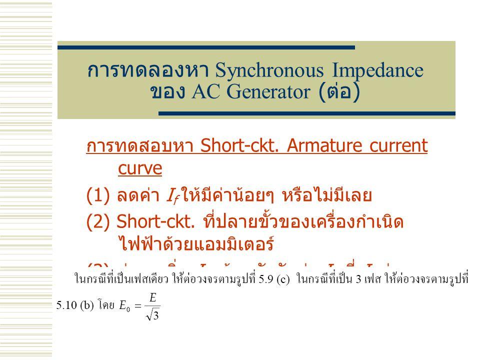 การทดลองหา Synchronous Impedance ของ AC Generator (ต่อ)