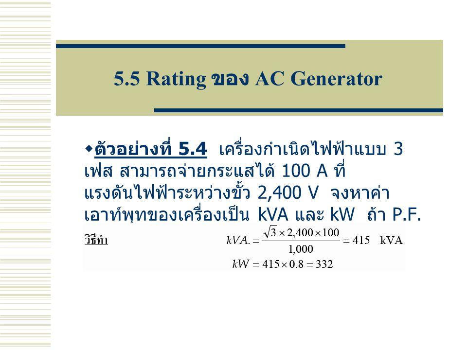 5.5 Rating ของ AC Generator