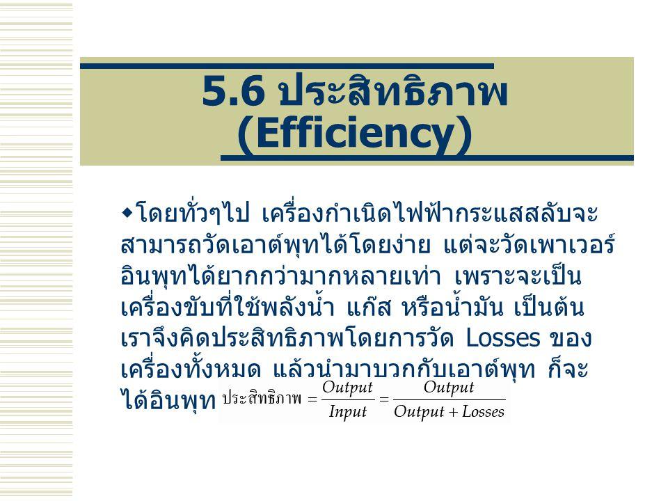 5.6 ประสิทธิภาพ (Efficiency)