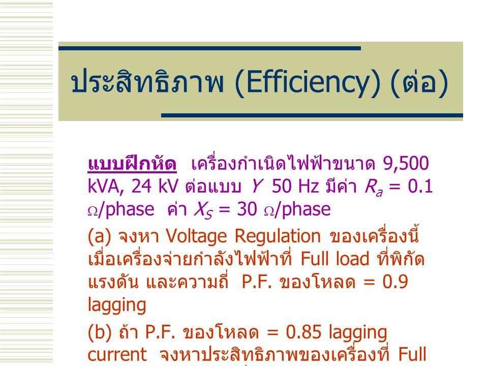 ประสิทธิภาพ (Efficiency) (ต่อ)
