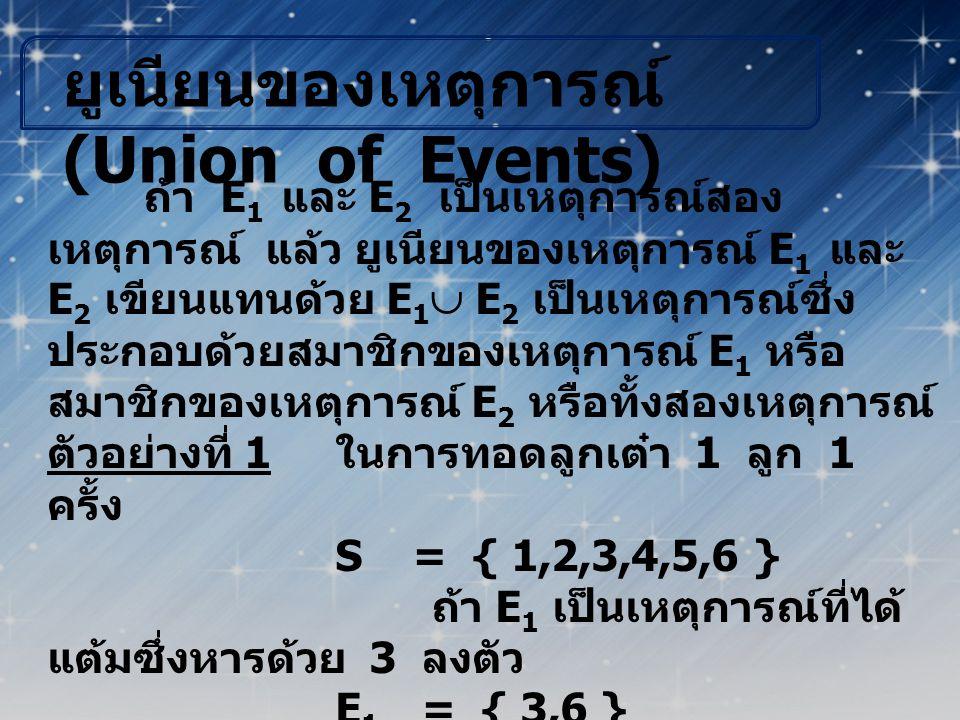 ยูเนียนของเหตุการณ์ (Union of Events)