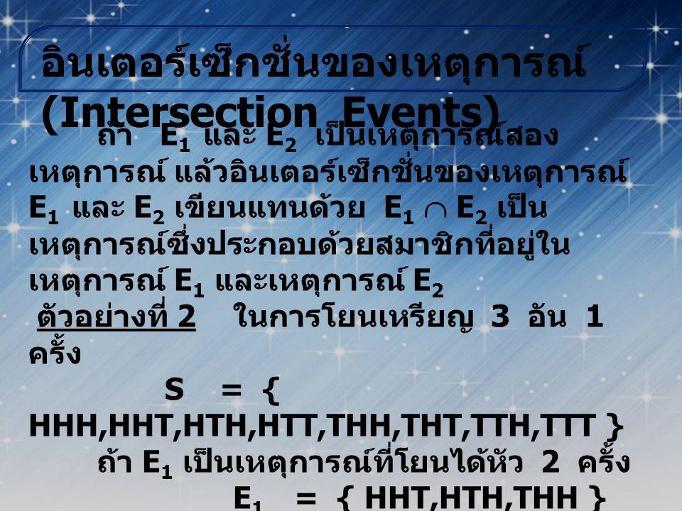 อินเตอร์เซ็กชั่นของเหตุการณ์ (Intersection Events)